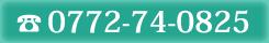 0772-74-0825